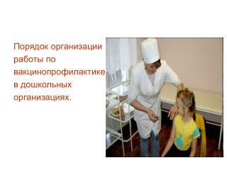 Порядок организации работы по вакцинопрофилактике в дошкольных  организациях.