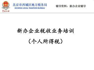 新办企业税收业务培训 (个人所得税)