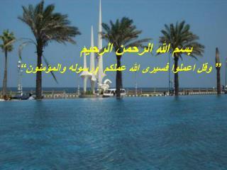 """بسم الله الرحمن الرحيم """"  وقل اعملوا فسيرى الله عملكم  ورسوله والمؤمنون"""""""