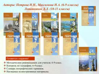 Авторы: Петрова Н.Н., Максимова Н.А. (6-9 классы)                 Лопатников Д.Л. (10-11 классы)