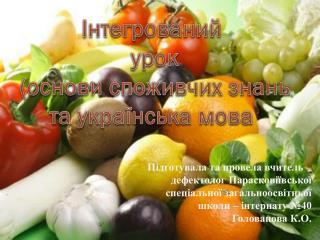 Інтегрований урок ( основи споживчих знань т а  українська мова