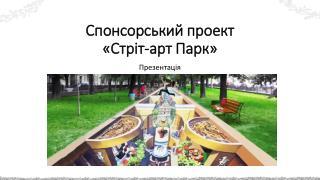 Спонсорський проект  «Стріт-арт Парк»