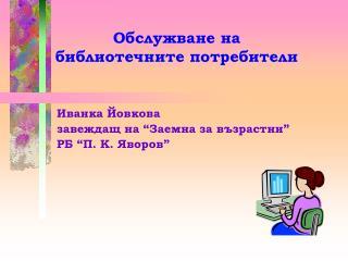 """Иванка Йовкова завеждащ на """"Заемна за възрастни""""  РБ """"П. К. Яворов"""""""