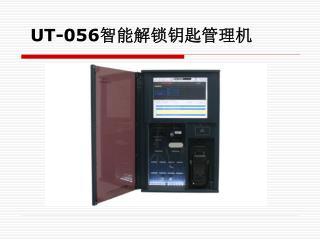 UT-056 智能解锁钥匙管理机