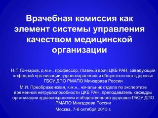 Врачебная комиссия как элемент системы управления качеством медицинской организации