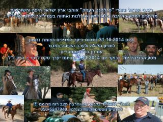 """רוכבי ישראל וחברי """"פרלמנט העמק"""" אוהבי ארץ ישראל היפה והשורשית"""