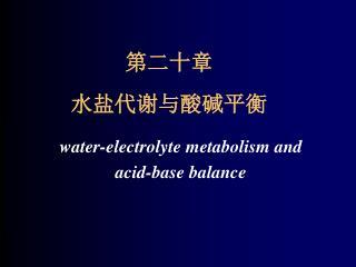 第二十章  水盐代谢与酸碱平衡