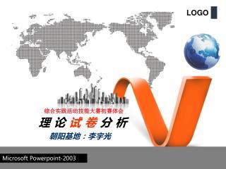 Microsoft Powerpoint-2003