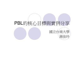 PBL 的核心目標與實例分享