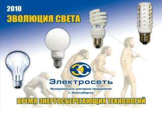 Россия берёт курс на энергосбережение