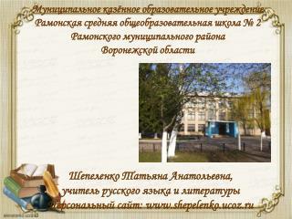 Муниципальное казённое образовательное учреждение