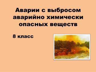 Аварии с выбросом аварийно химически опасных веществ