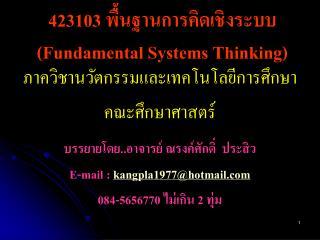 423103  พื้นฐานการคิดเชิงระบบ (Fundamental Systems Thinking)