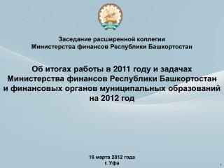 Заседание расширенной коллегии  Министерства финансов Республики Башкортостан