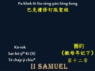 Kū-iok Sat-b ó -jíⁿ K ì (II) Tē cha̍p-jī chiuⁿ