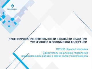 ЛИЦЕНЗИРОВАНИЕ  ДЕЯТЕЛЬНОСТИ В ОБЛАСТИ ОКАЗАНИЯ УСЛУГ СВЯЗИ В РОССИЙСКОЙ ФЕДЕРАЦИИ