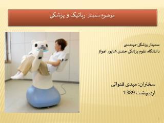 موضوع سمینار:  رباتیک و پزشکی