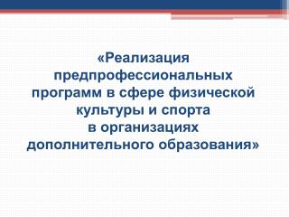 от 29 декабря 2012 года № 273-ФЗ