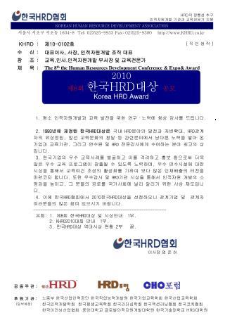 2010 제 8 회  한국 HRD 대상  공모 Korea HRD Award
