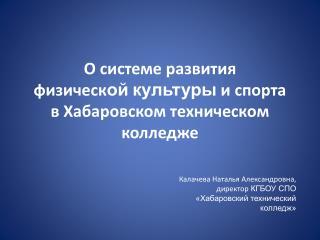 О системе развития   физическ ой культуры  и спорта  в Хабаровском техническом колледже