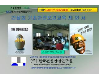 ( 주 )  한국건설안전연구원  Korea  institue  of construction safety
