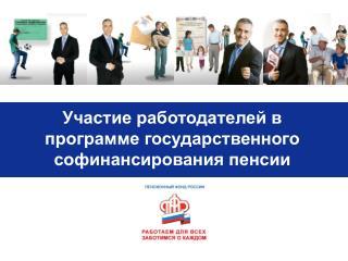 Участие работодателей в  программе государственного софинансирования пенсии