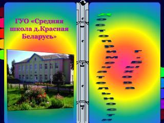 ГУО «Средняя школа д.Красная Беларусь »