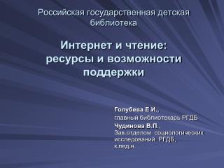 Российская государственная детская библиотека Интернет и чтение: ресурсы и возможности поддержки