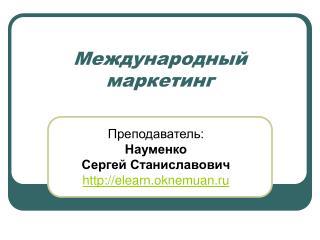Международный маркетинг