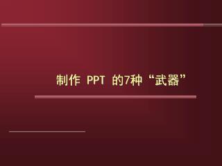 """制作 PPT 的7 种 """" 武器 """""""