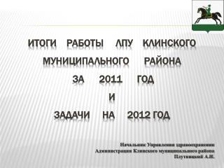 Начальник Управления здравоохранения Администрации Клинского муниципального района