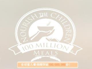 全球蜜儿餐捐赠突破 100,000,000 份!