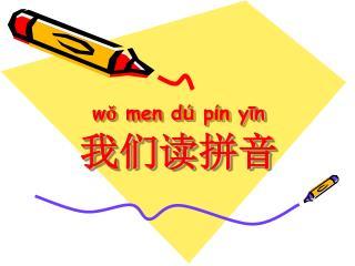 wǒ men d ú  p í n yīn 我们读拼音
