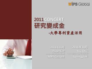 2011 CONCERT 研究變成金 - 大學專利資產活用