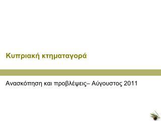 Κυπριακή κτηματαγορά