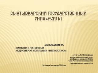Сыктывкарский Государственный университет