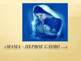 «Мама – первое слово …»