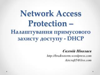 Network  Access  Protection –  Налаштування примусового захисту доступу  -  DHCP