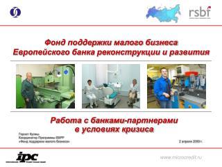 Фонд поддержки малого бизнеса Европейского банка реконструкции и развития