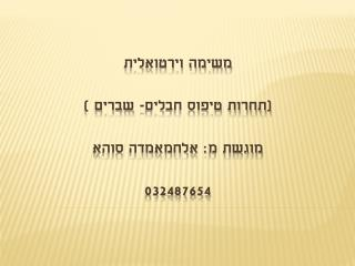 משימה וירטואלית (תחרות טיפוס חבלים- שברים ) מוגשת מ: אלחמאמדה סוהא 032487654