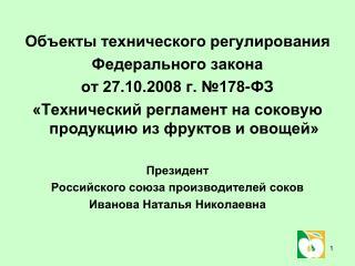Объекты технического регулирования Федерального закона  от 27.10.2008 г. №178-ФЗ