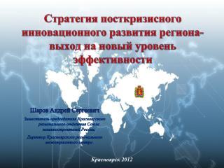 Стратегия  посткризисного   инновационного развития региона- выход на новый уровень эффективности