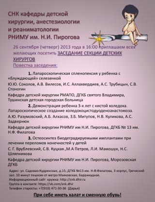 1 . Лапароскопическая спленопексия  у ребенка с «блуждающей» селезенкой