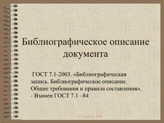 Библиографическое описание документа