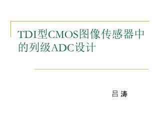 TDI 型 CMOS 图像传感器 中 的 列 级 ADC 设 计