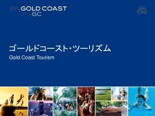 ゴールドコースト・ツーリズム Gold Coast Tourism