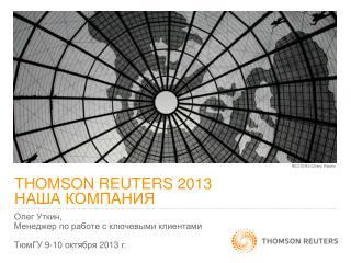 THOMSON REUTERS 2013  НАША КОМПАНИЯ