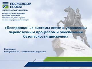 «Беспроводные системы связи в управлении перевозочным процессом и обеспечении