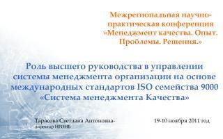 Межрегиональная научно-практическая конференция  «Менеджмент качества. Опыт. Проблемы. Решения.»