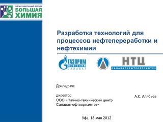 Разработка технологий для процессов нефтепереработки и нефтехимии